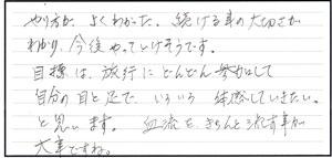 3鈴木さん