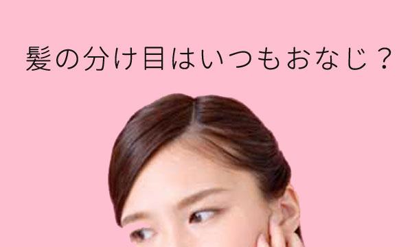 髪の分け目が体が歪む原因