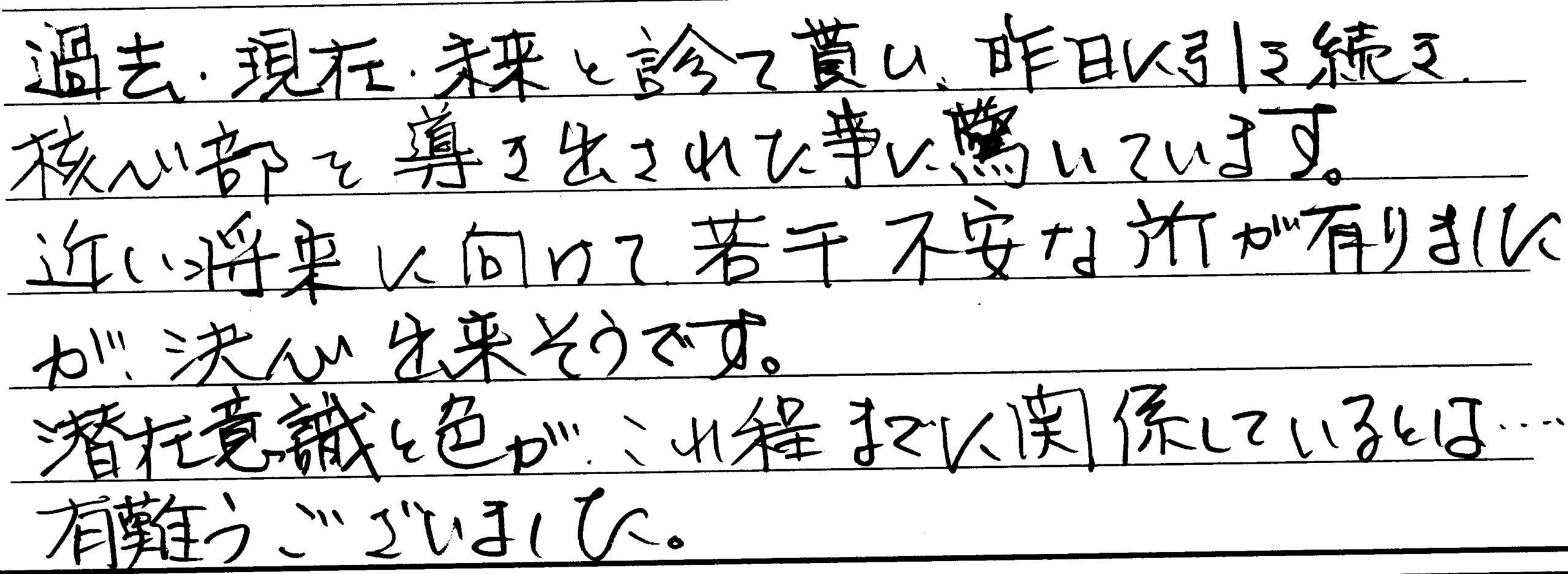 カラーセラピー口コミ Iさん